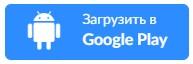 Скачать приложение Android